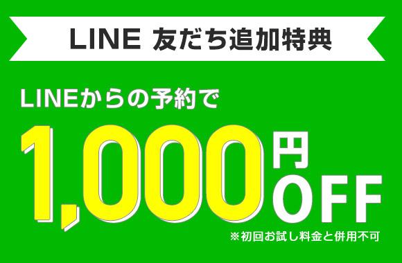 LINEからの予約で1,000円オフ
