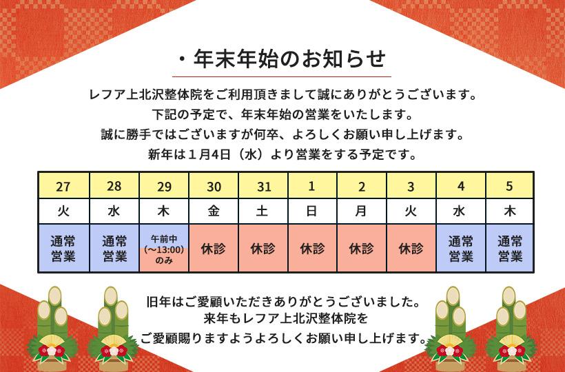GW期間中の営業時間について