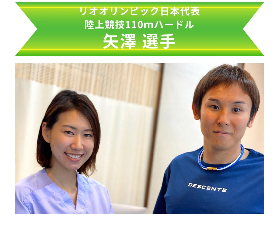 リオオリンピック日本代表陸上競技110mハードル矢野選手