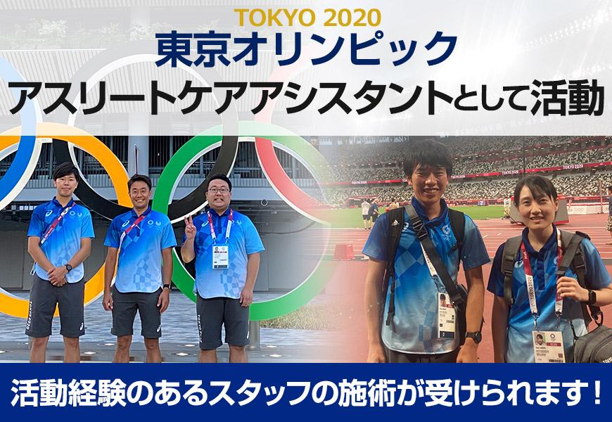 東京2020トレーナー帯同実績